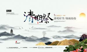 中国风传统清明节海报设计PSD素材