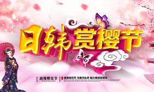 日韩樱花节宣传海报设计PSD源文件