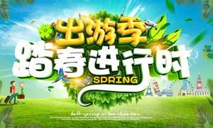 春季踏春出游季海报设计PSD素材