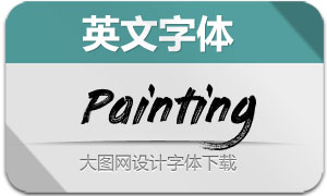 PaintingWithChocolate(英文字体)