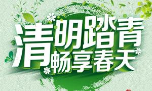 春季清明踏青宣传海报设计矢量素材