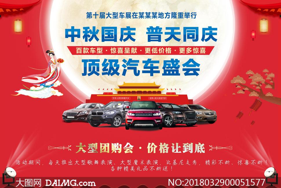 中秋国庆汽车促销海报设计矢量素材