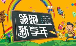 领跑新学年宣传海报设计矢量素材