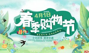春季购物节感恩促销海报矢量素材