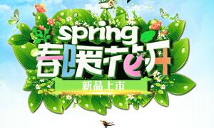春暖花开春季活动海报矢量素材