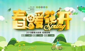 2018暖春大回馈海报设计矢量素材