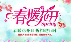 春季商场打折活动海报矢量素材