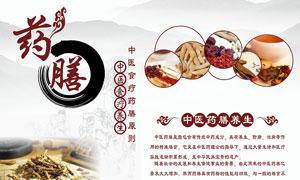 中国风中医药膳宣传海报矢量素材