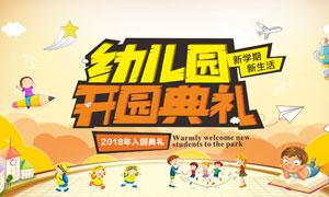 幼儿园开园典礼活动海报矢量素材