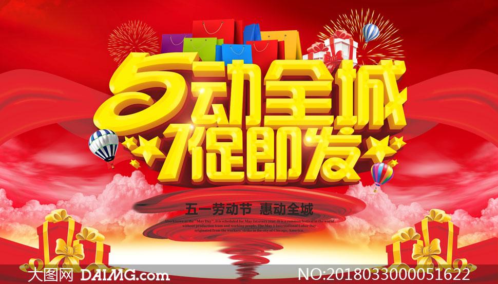 51劳动节商场钜惠海报矢量素材