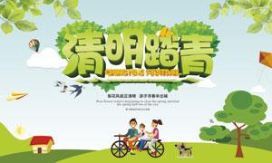 清明踏青旅游宣传海报设计矢量素材