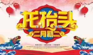 中国风龙抬头宣传海报设计矢量素材