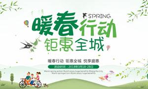 春季钜惠全城海报设计矢量素材
