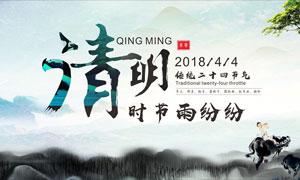 中国风清明节宣传海报设计矢量素材