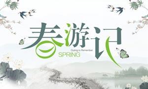 春游记中国风主题海报设计矢量素材