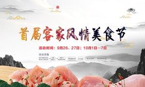 客家风情美食节海报设计PSD素材