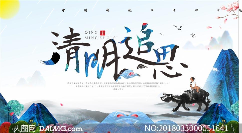 中国风清明节海报设计矢量素材