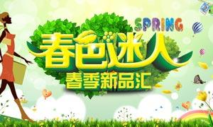 春季新品汇活动海报设计矢量素材