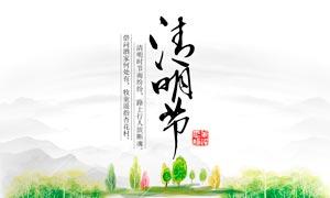 中国风清明节活动海报设计矢量素材