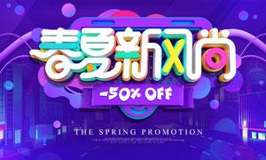 春夏新风尚宣传海报设计PSD素材
