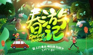 春游记旅游海报设计PSD源文件