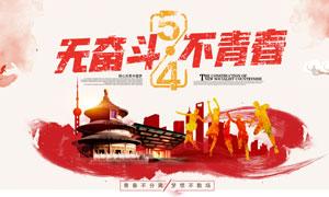 54青年节宣传海报设计PSD源文件