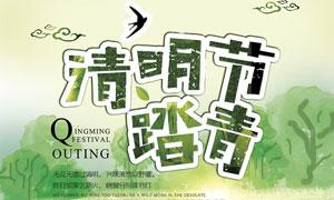 清明节踏青活动海报设计PSD源文件