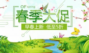 春季新品上市活动海报设计PSD模板
