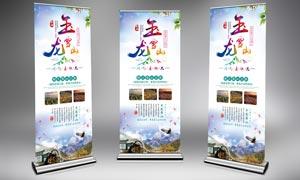 玉龙雪山旅游宣传展架设计PSD素材