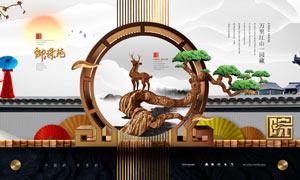 御景苑房地产海报设计PSD源文件