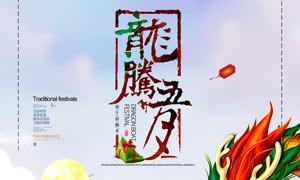 龙腾端午节活动海报设计PSD素材
