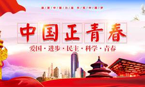 中国正青春宣传展板设计PSD素材