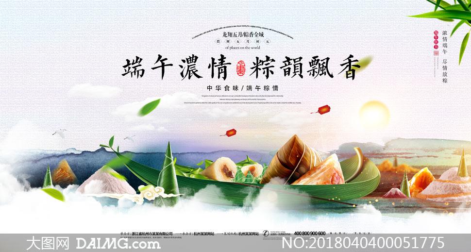 端午节粽飘香海报设计PSD模板