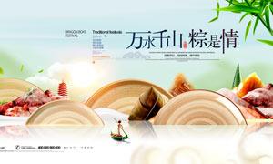 中华美食端午节海报设计PSD素材