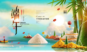 端午节美食宣传海报设计PSD源文件