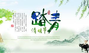 清明节踏青广告设计PSD源文件