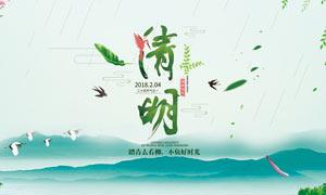 清明踏青旅游宣传海报PSD源文件