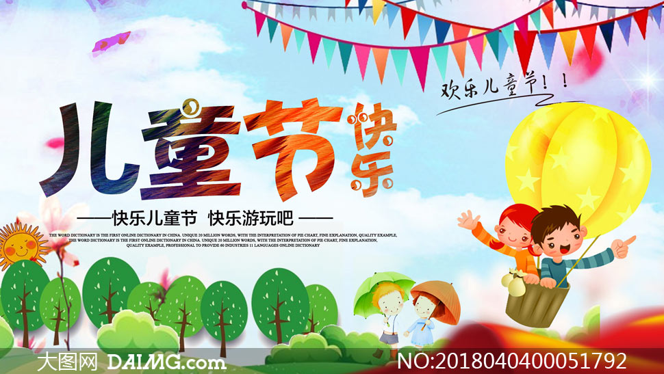 儿童节游玩宣传海报设计psd素材