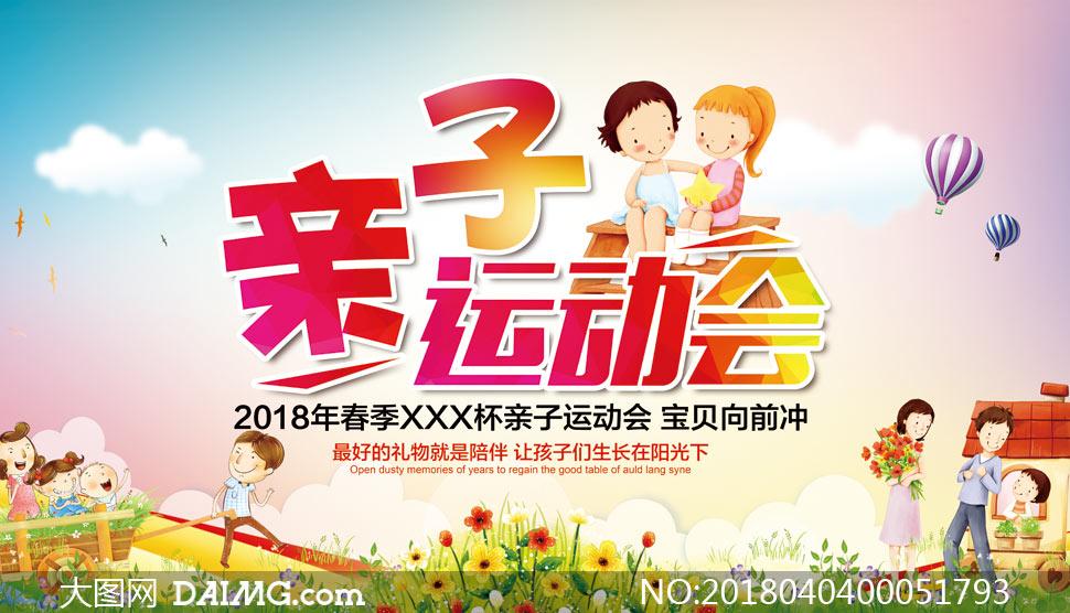 海报设计psd素材下载 关 键 词: 运动会亲子运动会春季运动会宝贝向前