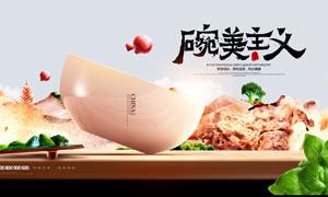美食宣传展板设计PSD源文件