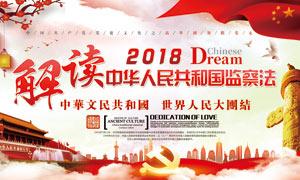 中华人民共和国监察法草案展板设计