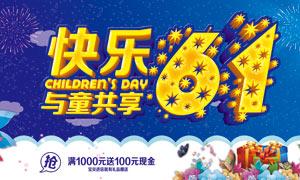 快乐儿童节活动海报模板PSD素材
