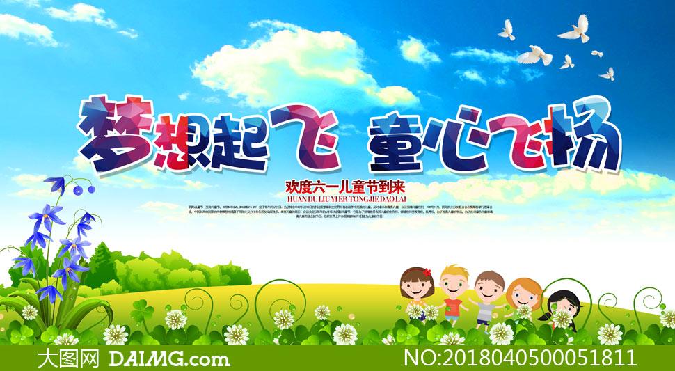 欢度儿童节活动海报设计psd素材