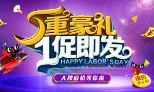 淘宝劳动节促销海报设计PSD素材