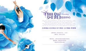 舞蹈培训中心宣传海报PSD素材