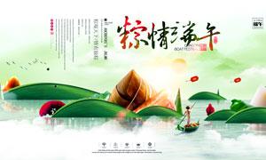 粽情端午活动海报设计模板PSD素材