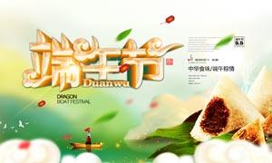 端午节粽子宣传海报设计PSD素材