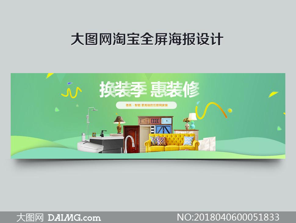 淘宝家装换装季海报设计PSD素材