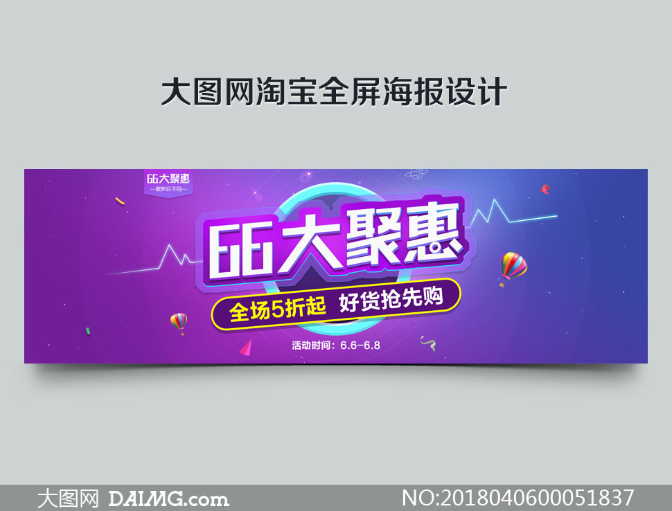 淘宝66大聚惠海报设计PSD源文件