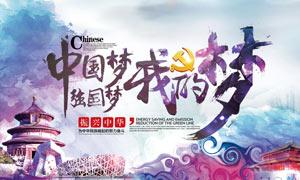 中国梦我的梦创意海报设计PSD素材